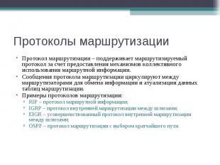 Протоколы маршрутизации Протокол маршрутизации – поддерживает маршрутизируемый п