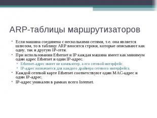 ARP-таблицы маршрутизаторов Если машина соединена с несколькими сетями, т.е. она