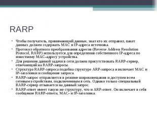 RARP Чтобы получатель, принимающий данные, знал кто их отправил, пакет данных до