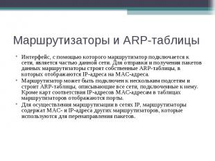 Маршрутизаторы и ARP-таблицы Интерфейс, с помощью которого маршрутизатор подключ