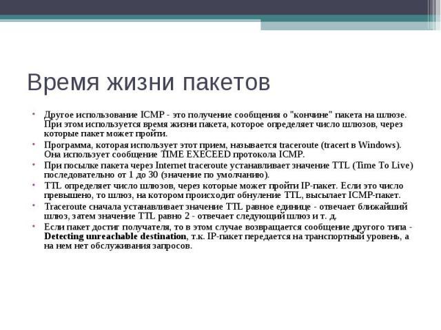 Время жизни пакетов Другое использование ICMP - это получение сообщения о \