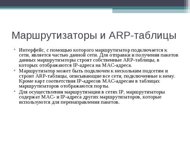 Маршрутизаторы и ARP-таблицы Интерфейс, с помощью которого маршрутизатор подключается к сети, является частью данной сети. Для отправки и получения пакетов данных маршрутизаторы строят собственные ARP-таблицы, в которых отображаются IP-адреса на MAC…