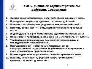 Тема 5. Учение об административном действии. Содержание Формы административных д