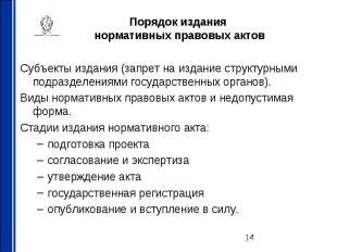 Порядок издания нормативных правовых актов Субъекты издания (запрет на издание с