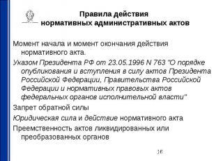 Правила действия нормативных административных актов Момент начала и момент оконч