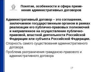 Понятие, особенности и сфера приме- нения административных договоров Администрат