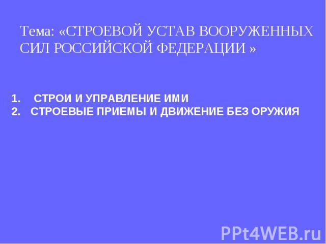 Тема: «СТРОЕВОЙ УСТАВ ВООРУЖЕННЫХ СИЛ РОССИЙСКОЙ ФЕДЕРАЦИИ » СТРОИ И УПРАВЛЕНИЕ ИМИ СТРОЕВЫЕ ПРИЕМЫ И ДВИЖЕНИЕ БЕЗ ОРУЖИЯ