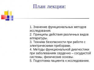 План лекции: 1. Значение функциональных методов исследования. 2. Принципы действ