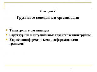 Лекция 7. Групповое поведение в организации Типы групп в организации Структурные