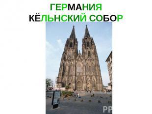 ГЕРМАНИЯ КЁЛЬНСКИЙ СОБОР