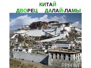 КИТАЙ ДВОРЕЦ ДАЛАЙ-ЛАМЫ