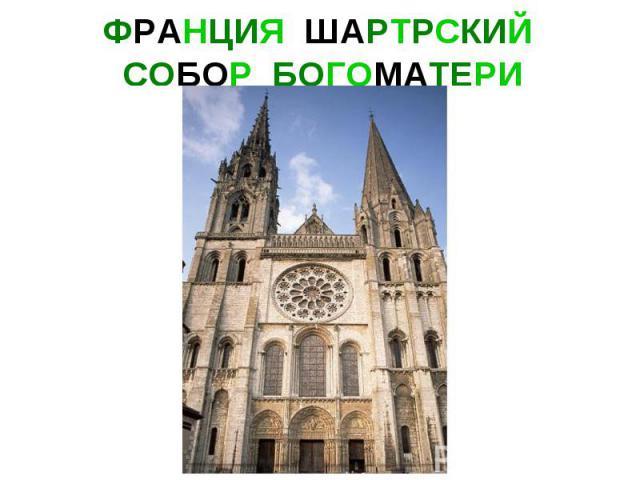 ФРАНЦИЯ ШАРТРСКИЙ СОБОР БОГОМАТЕРИ