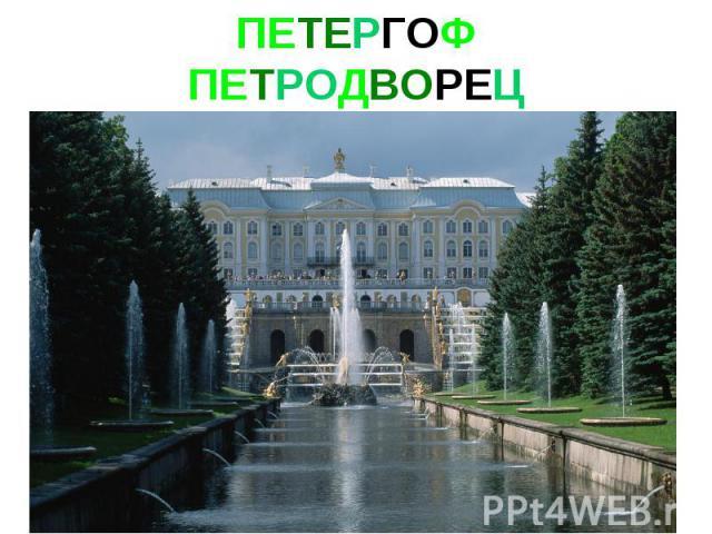 ПЕТЕРГОФ ПЕТРОДВОРЕЦ