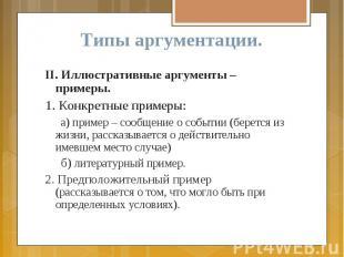 Типы аргументации. II. Иллюстративные аргументы – примеры. 1. Конкретные примеры