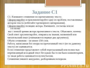 Задание С1 С1. Напишите сочинение по прочитанному тексту. Сформулируйте и проком