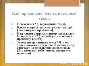 Как правильно понять исходный текст. О чем текст? (Ты увидишь тему). Какие вопро