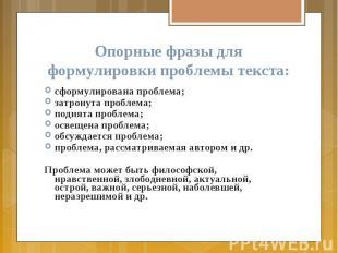 Опорные фразы для формулировки проблемы текста: сформулирована проблема; затрону