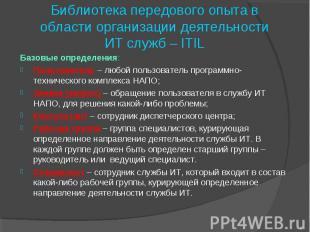 Библиотека передового опыта в области организации деятельности ИТ служб – ITIL Б
