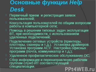 Основные функции Help Desk Первичный прием и регистрация заявок пользователей; К