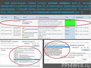 1. При регистрации заявки (статус «Новая заявка») (рис.1), всегда определяется р