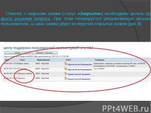 5. Отметку о закрытии заявки (статус «Закрыта») необходимо делать по факту решен