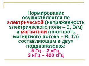 Нормирование осуществляется по электрической (напряженность электрического поля