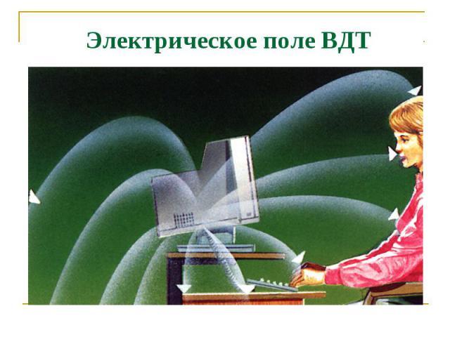 Электрическое поле ВДТ