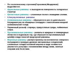 По геологическому строению(Герасимов,Мещеряков) выделяются: а)цокольные равнины