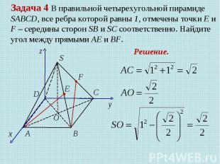 Задача 4 В правильной четырехугольной пирамиде SABCD, все ребра которой равны 1,