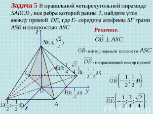 Задача 5 В правильной четырехугольной пирамиде SABCD , все ребра которой равны 1
