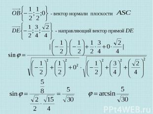 - вектор нормали плоскости - направляющий вектор прямой DE