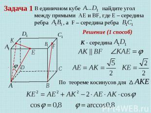 Задача 1 В единичном кубе найдите угол между прямыми AE и BF, где Е – середина р