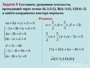 Задача 6 Составить уравнение плоскости, проходящей через точки А(-2;3;5), В(4;-3