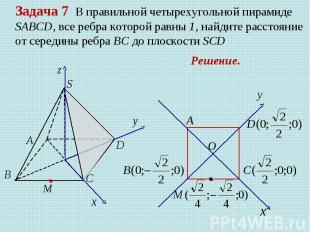 Задача 7 В правильной четырехугольной пирамиде SABCD, все ребра которой равны 1,