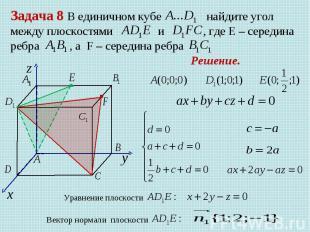 Задача 8 В единичном кубе найдите угол между плоскостями и , где Е – середина ре