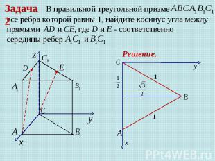 В правильной треугольной призме все ребра которой равны 1, найдите косинус угла