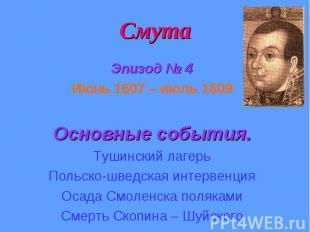 Смута Эпизод № 4 Июнь 1607 – июль 1609 Основные события. Тушинский лагерь Польск