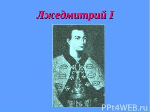 Лжедмитрий I