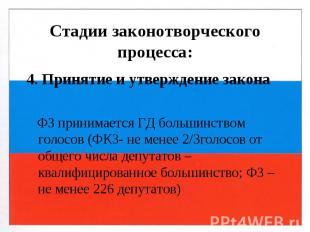 Стадии законотворческого процесса: 4. Принятие и утверждение закона ФЗ принимает