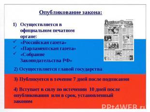 Опубликование закона: Осуществляется в официальном печатном органе: «Российская