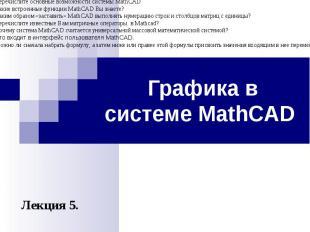 Графика в системе MathCAD Лекция 5. Контрольные вопросы Перечислите хотя бы семь