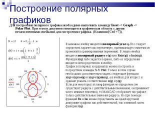 Построение полярных графиков Для построения полярного графика необходимо выполни