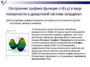 Построение графика функции z=f(x,y) в виде поверхности в декартовой системе коор