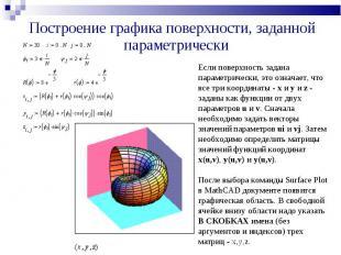Построение графика поверхности, заданной параметрически Если поверхность задана
