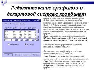 Редактирование графиков в декартовой системе координат Если вас не устраивает вн