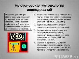 Ньютоновская методология исследований «Вывести два или три общих принципа движен