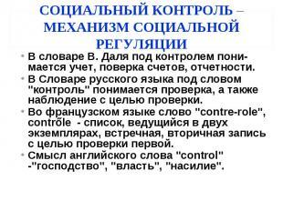 СОЦИАЛЬНЫЙ КОНТРОЛЬ –МЕХАНИЗМ СОЦИАЛЬНОЙ РЕГУЛЯЦИИ В словаре В. Даля под контрол