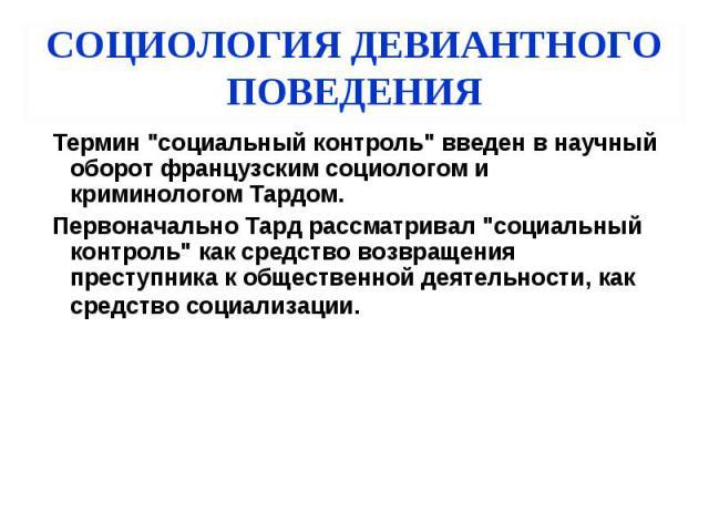 СОЦИОЛОГИЯ ДЕВИАНТНОГО ПОВЕДЕНИЯ Термин \