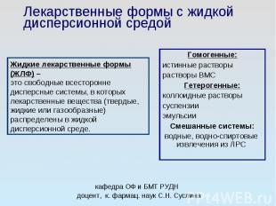 Лкафедра ОФ и БМТ РУДН доцент, к. фармац. наук С.Н. Суслина Лекарственные формы