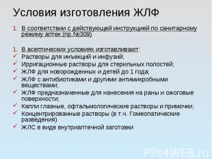 Условия изготовления ЖЛФ В соответствии с действующей инструкцией по санитарному